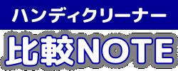 ハンディクリーナー比較NOTE ロゴ画像
